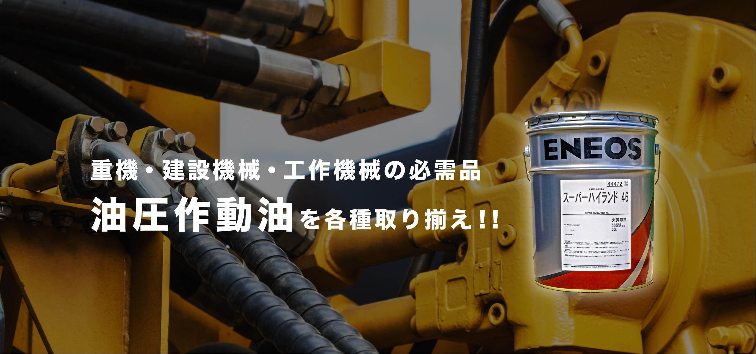 重機・建設機械・工作機械の必需品油圧作動油を各種取り揃え!!