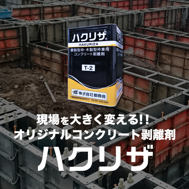 40年以上ご愛用いただいているオリジナルコンクリート剥離剤「ハクリザ」