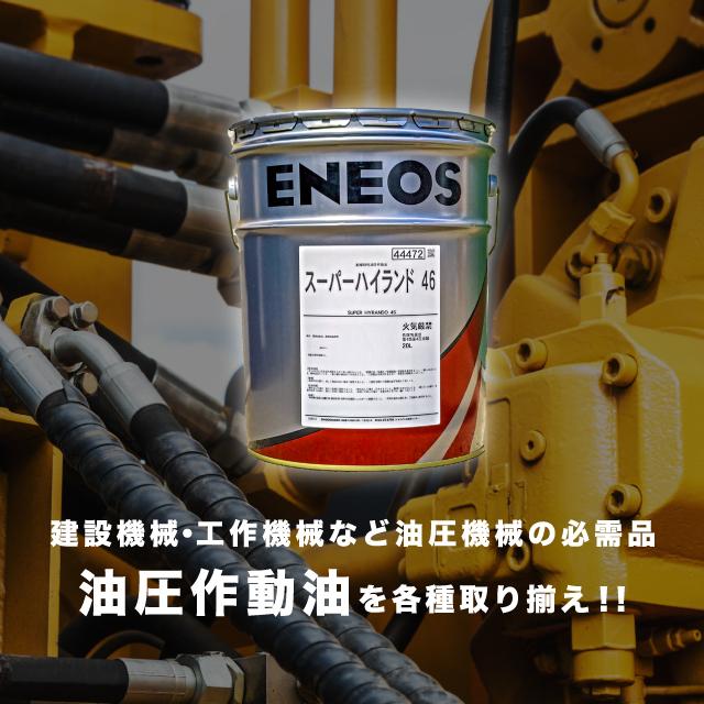 重機・建設機械・工作機械の必需品油圧作動油を各種取り揃え