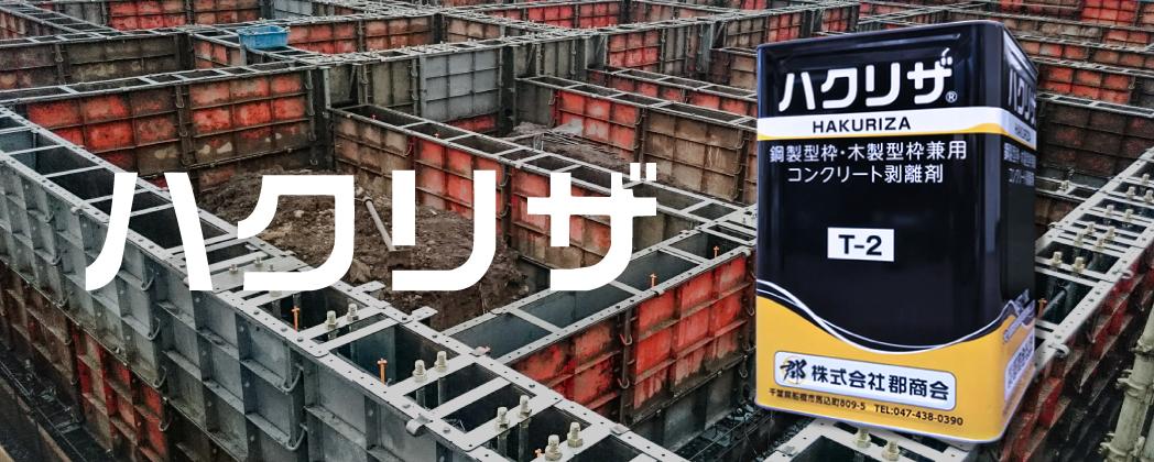 コンクリート剥離剤「ハクリザ」